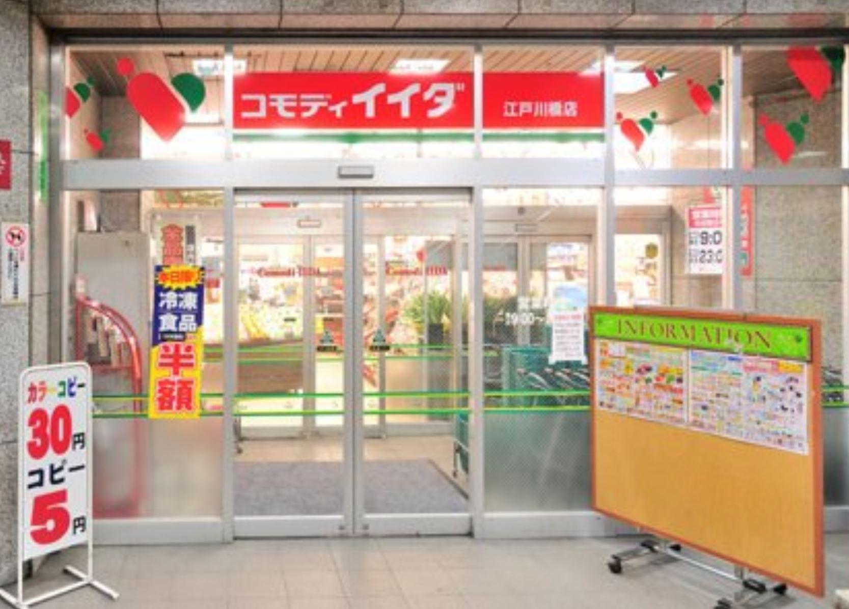 コモディイイダ江戸川橋店まで800m