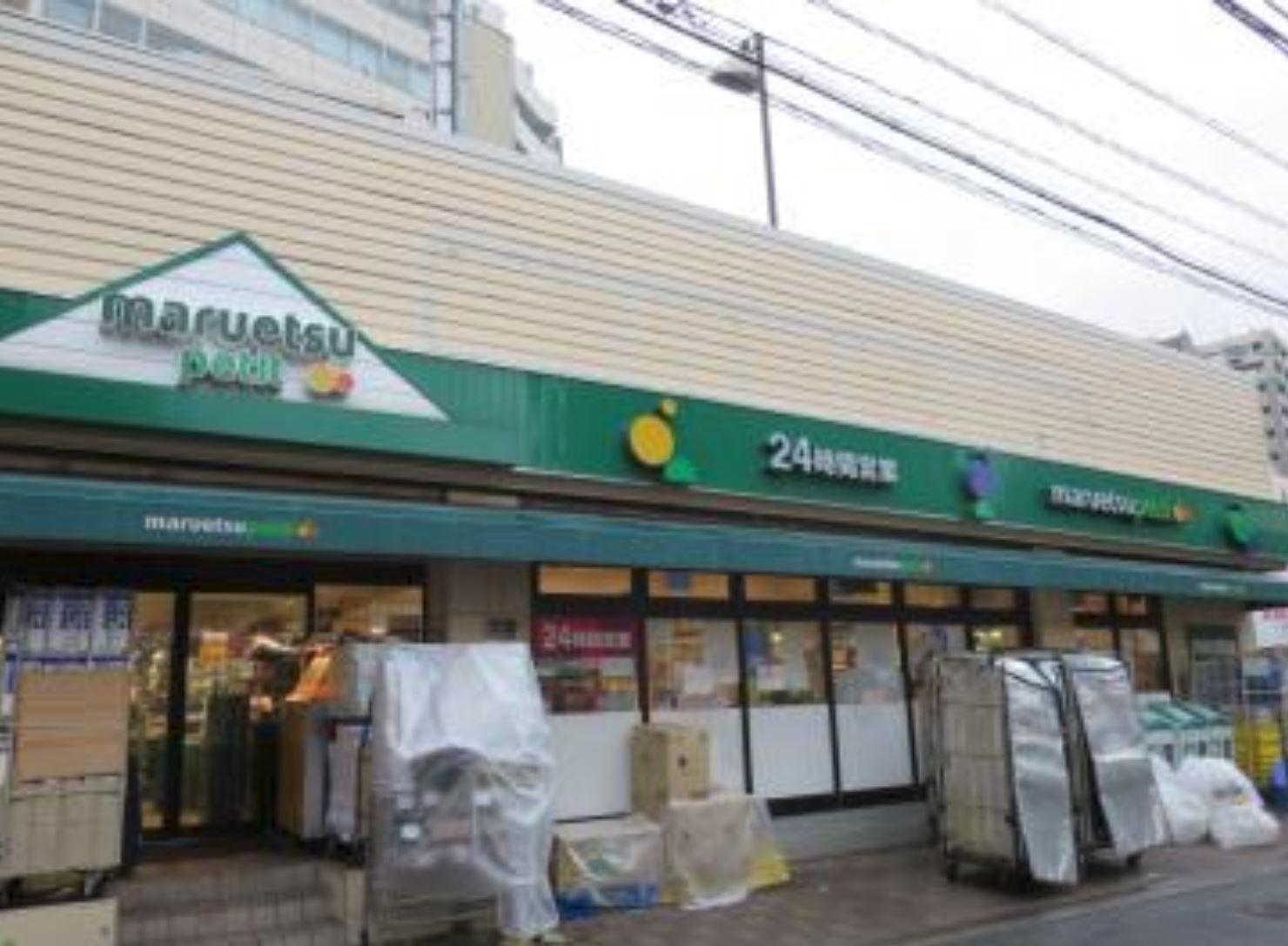 マルエツプチ 水道小桜店まで720m