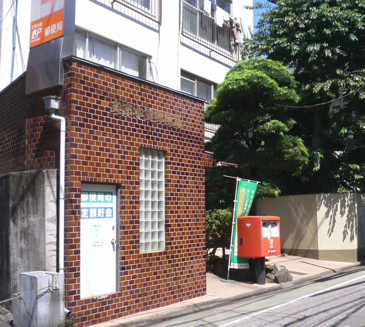 文京水道郵便局まで320m