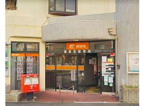 灘駅前郵便局